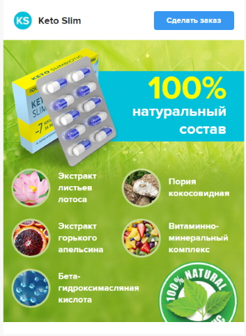 капсулы ketogenetic