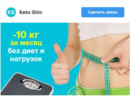 keto slimbiotic отзывы цена